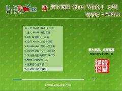 新萝卜家园 Ghost Win8.1 x64 极速纯净版 v2015.01