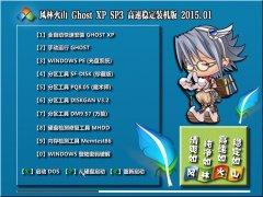风林火山 GhostXPSP3 高速稳定装机版  v2015.01
