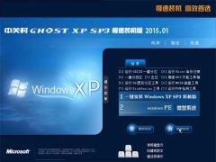 中关村 GhostXP SP3 极速装机版  2015.01
