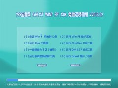 999宝藏网 GHOST WIN7 SP1 X86 免激活装机版 V2015.02