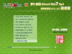 新萝卜家园 Ghost Win7 X86 电脑城极速装机版 v2015.02