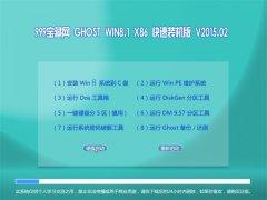 999宝藏网 GHOST WIN8.1 X86 快速装机版 V2015.02