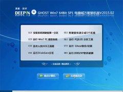 深度技术 Ghost Win7 x64 Sp1  电脑城装机版 v2015.02