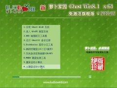 新萝卜家园 GHOST WIN8.1 64位 免激活旗舰版 2015.02