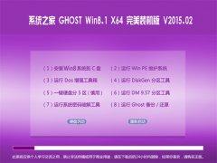系统之家Ghost_Win8.1_X64 完美装机版 V2015.02