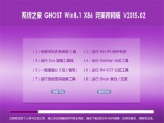 系统之家Ghost Win8.1 X86 完美装机版 V2015.02