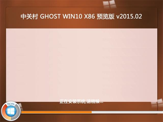 雨林木风 GHOST WIN10 X64 装机稳定版 V2015.02