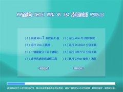 999宝藏网 GHOST WIN7 SP1 X64 装机旗舰版 V2015.03