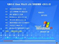 电脑公司 Ghost Win10 x64 装机旗舰版 V2015.03