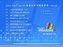 Ghost Win7 x64 Sp1 电脑公司装机万能版 v2015.03
