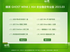 绿茶 GHOST WIN8.1 64位 安全稳定版 2015.03
