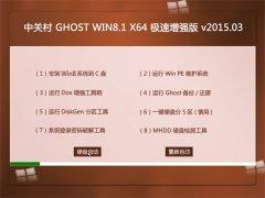 中关村 GHOST_WIN8.1 64位 极速增强版 v2015.03