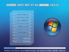 中关村 GHOST WIN7 SP1 X64 旗舰增强版 V2015.03