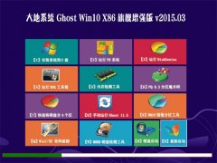 大地系统 GHOST WIN10 X86 旗舰增强版 V2015.03