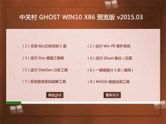 中关村  GHOST WIN10 X86 预览机版 V2015.03