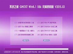 系统之家Ghost Win8.1 X86 完美装机版 V2015.03