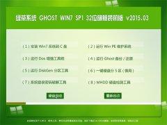 绿茶系统 Ghost Win7 SP1 x86 旗舰装机版 2015.03