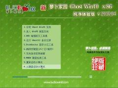 新萝卜家园 Ghost Win10 32位 纯净体验版 2015.04