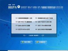 深度技术 Ghost Win7 x64 Sp1 电脑城装机版 v2015.04