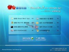 番茄花园 Ghost Win7 x64 SP1 极速装机版 2015.04