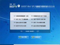 深度技术 Ghost Win7 32位 电脑城万能装机版 v2015.04