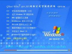 Ghost Win7 32位 电脑公司旗舰装机版 v2015.04