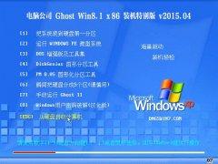 电脑公司 Ghost Win8.1 X86 装机特别版 v2015.04