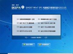 深度技术 Ghost Win7 X86 电脑城装机版 v2015.05