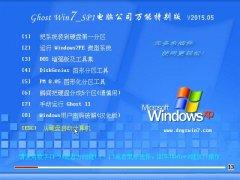 电脑公司 Ghost Win7 32位 旗舰装机特别版 v2015.05