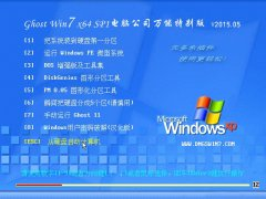 电脑公司Ghost Win7 x64 Sp1 万能装机版 v2015.05