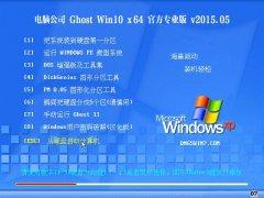 电脑公司 Ghost Win10 x64 官方专业版 V2015.05