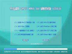 999宝藏网 GHOST WIN10 X64 旗舰装机版 V2015.05(64位)