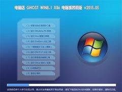 电脑店 GHOST(32位) WIN8.1 x86 电脑城装机版 2015.05