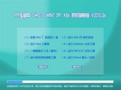 999宝藏网 GHOST WIN7 SP1 X86 装机旗舰版 2015.06