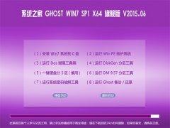 系统之家 Ghost WIN7x64 SP1 免激活旗舰版 2015.06