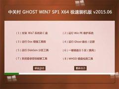 中关村 Ghost WIN7x64 SP1 旗舰版 2015.06