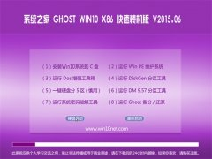 系统之家 GHOST WIN10 X32 快速装机版 2015.06