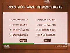 中关村 GHOST WIN8.1 x86 旗舰优化版 2015.06