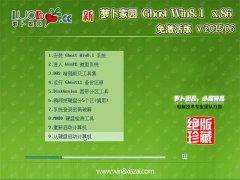 新萝卜家园 GHOST WIN8.1 x86 免激活旗舰装机版 2015.06
