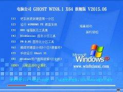 电脑公司 GHOST WIN8.1 X64 旗舰版 2015.06