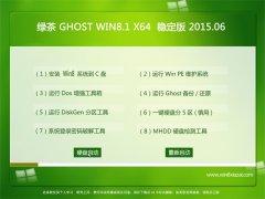 绿茶 GHOST WIN8.1 X64 稳定装机版 2015.06