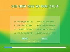大白菜 GHOST WIN10 X64 特别装机版 2015.06
