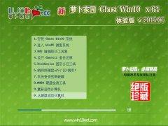 新萝卜家园 GHOST WIN10 X64 体验稳定版 2015.06
