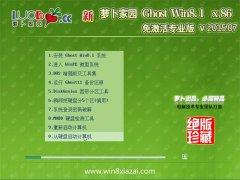 新萝卜家园 Ghost Win8.1 x86 免激活专业版 2015.07