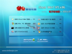 ���ѻ�԰ GHOST WIN7 SP1 X86 �ٷ���׼�� V2015.07
