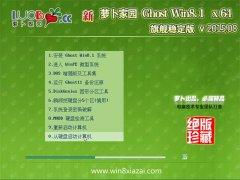 新萝卜家园 Ghost Win8.1 X64 旗舰稳定版 V2015.08