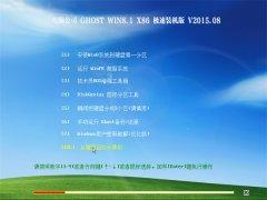 电脑公司 Ghost Win8.1 x86(32位) 极速装机版 V2015.08