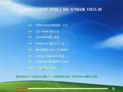 电脑公司 Ghost Win8.1 X64 安全稳定版 V2015.08