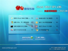 番茄花园 GHOST WIN7 SP1 X86 免激活旗舰版 V2015.08