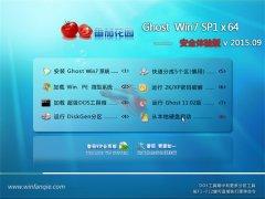 番茄花园 GHOST WIN7 SP1(64位)安全体验版 V2015.09